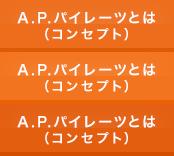 A.P.パイレーツとは?(コンセプト)