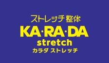 ストレッチ整体 カ・ラ・ダ ストレッチ